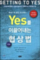 Getting to Yes 의 한글판