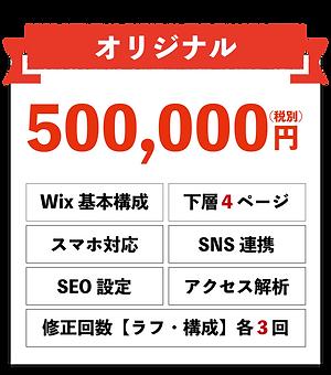 itokake_hp_plan-500000.png
