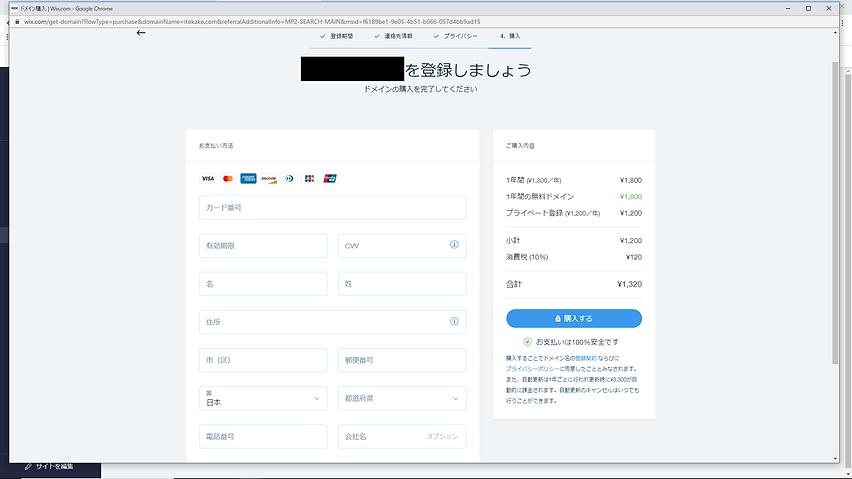 ドメイン登録手順06.png
