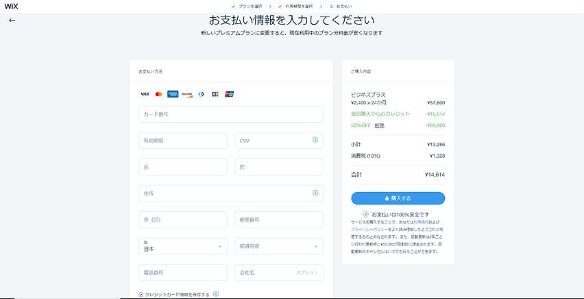 プラン登録手順04.png
