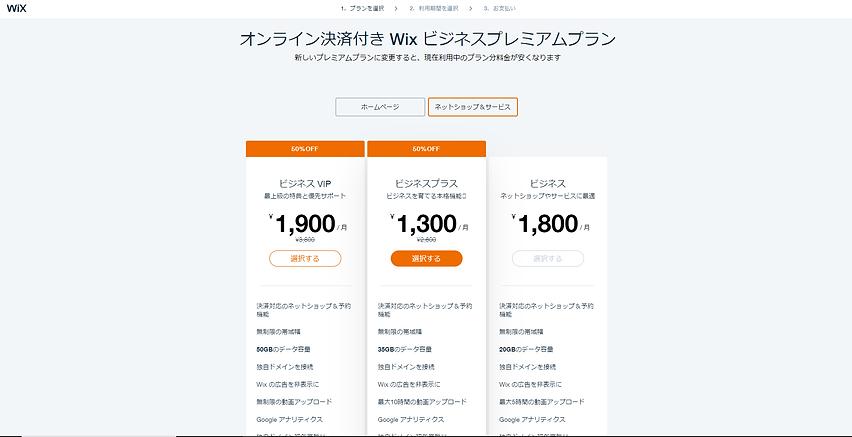 プラン登録手順02.png