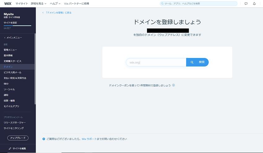 ドメイン登録手順02.png