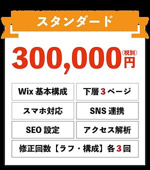 itokake_hp_plan-300000.png