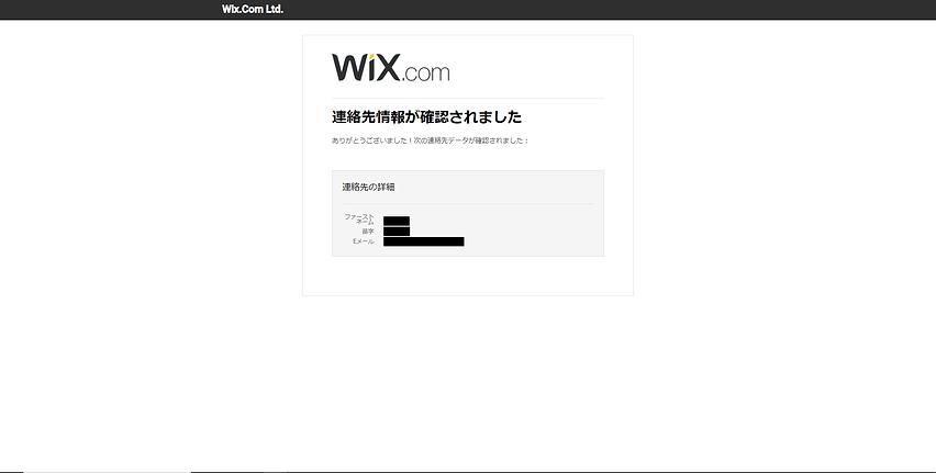 ドメイン登録手順07.png