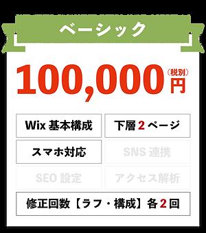 itokake_hp_plan-100000.png
