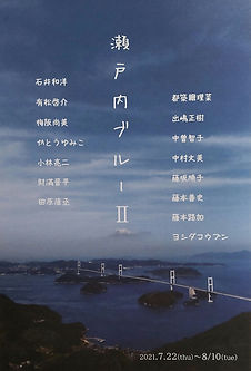 瀬戸内ブルー.JPG