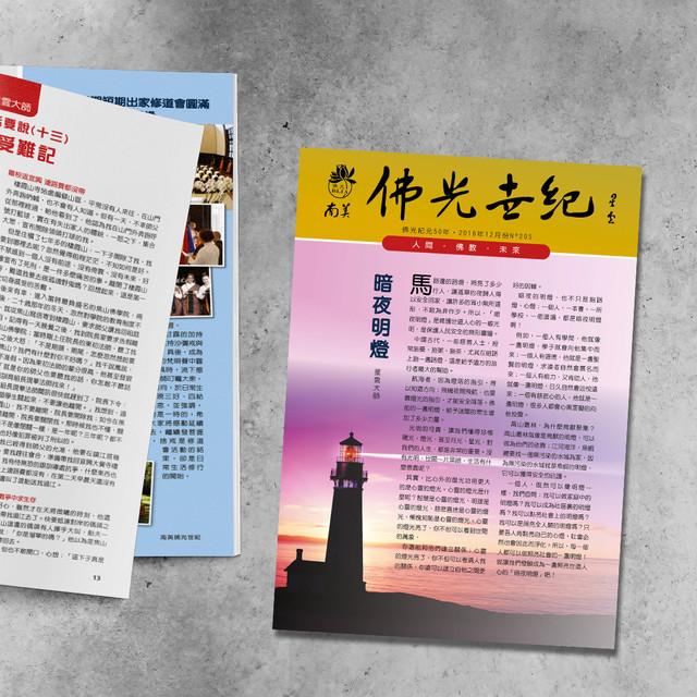 Projeto gráfico - Revista Bilíngue