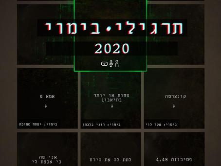 תרגילי הבימוי 2020