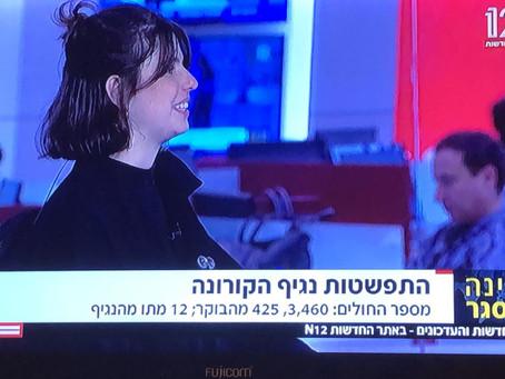 בוגרת עירוני א' בחדשות