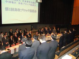 第1回鳥取ブロック協議会