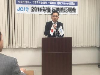 鳥取ブロック協議会 2016年度 出向者説明会