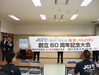 8月例会・ゲタ飛ばし大会全体会議
