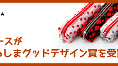 ひろしまグッドデザイン賞激励賞受賞