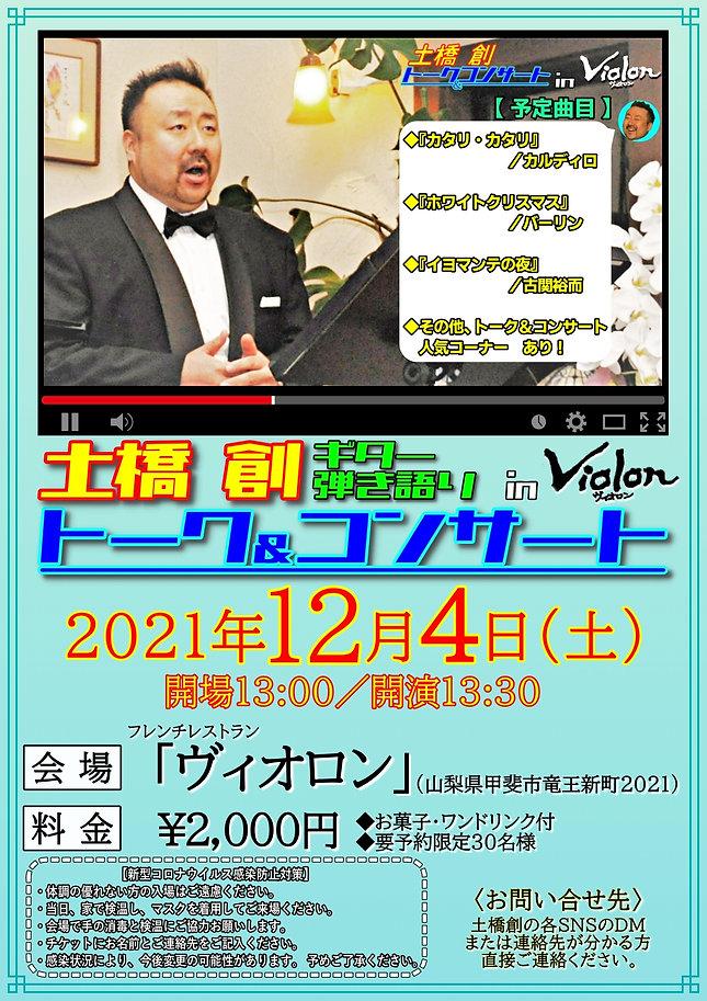 2021.12.04T&Cチラシ(SNS用).jpg