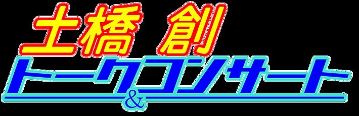 右上ロゴ.png