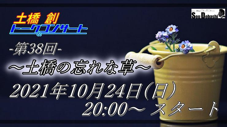 2021.10.24第38回サムネ.jpg
