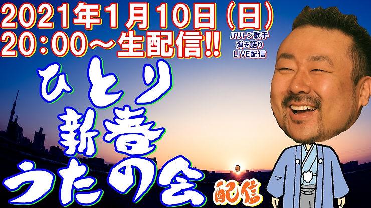 2021.1.10第23回サムネ.jpg