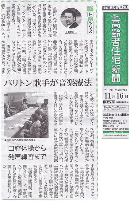 週刊高齢者住宅新聞記事