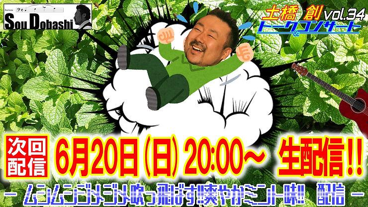 2021.06.20第34回サムネ.jpg