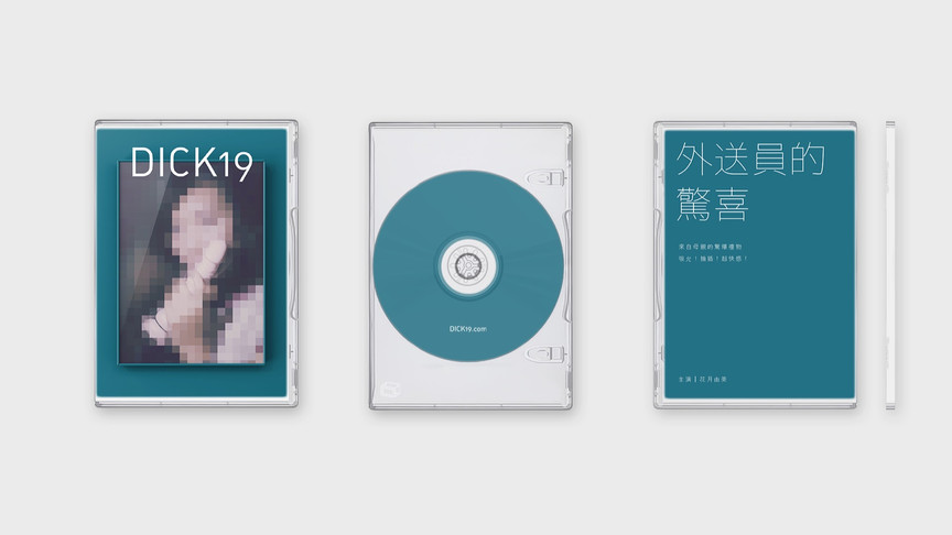 D1989-DVD-190904-3-1920.jpg