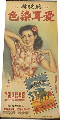 Affiche Publicitaire Chine