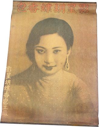 Affiche Publicitaire Chine Portrait Geisha