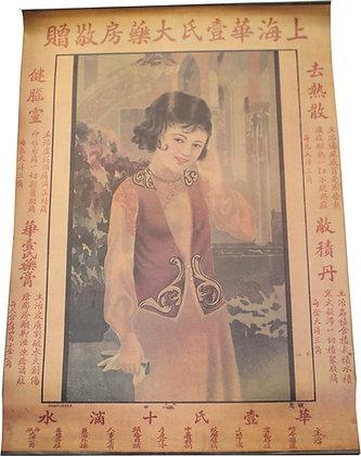 Affiche Publicitaire Chine Jeune Geisha
