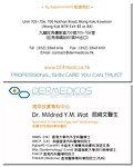 Name Card Dr Mildred YM Wat.JPG