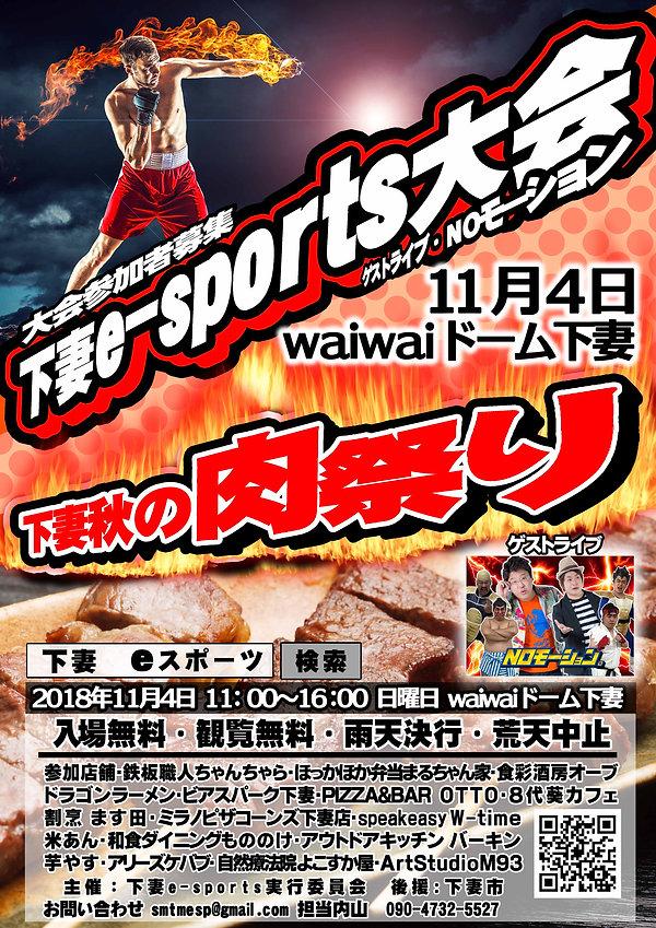 e-sports大会 肉祭り ポスター.jpg