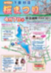 桜祭りちらし-表 (1).jpg