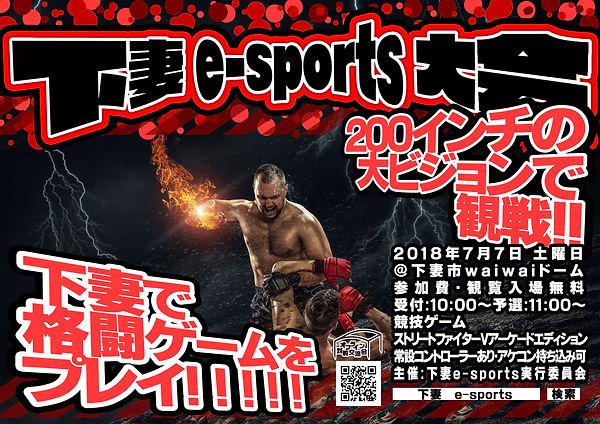 下妻e-sports実行委員会 0707.jpg