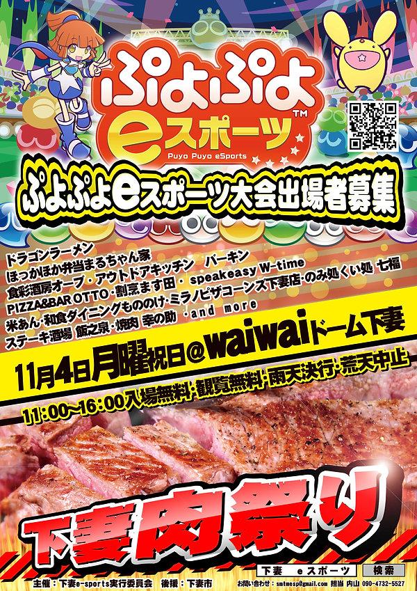 2019 肉フェスポスター.jpg