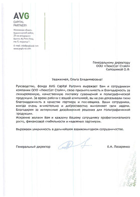"""Фонд """"АВГ Кэпитал Партнерс"""" Благодарность ЛюксСет Стайл"""