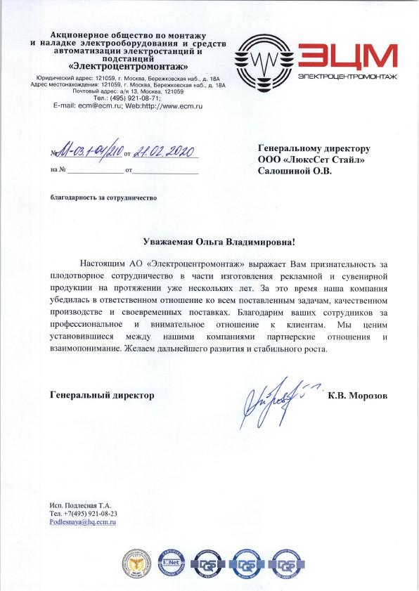"АО ""Электроцентромонтаж"" ЭЦМ Благодарность ЛюксСет Стайл"