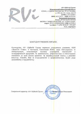 """АО """"ЭрВиАй"""" Благодарность ЛюксСет Стайл"""
