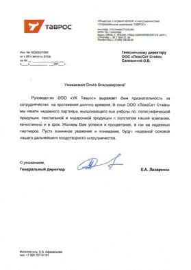 """ООО """"УК ТАВРОС"""" благодарность ЛюксСет Стайл"""