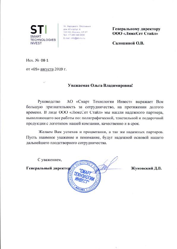 """АО """"Смар Технологии Инвест"""""""