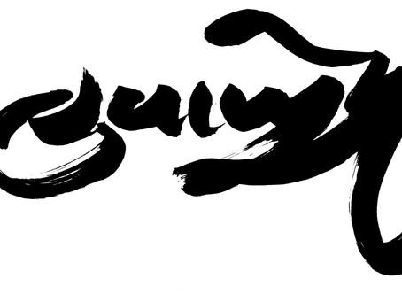 Workshop Lu Jong - tibetisches Heilyoga