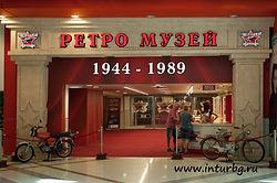 Ретро музей, Варна, Болгария