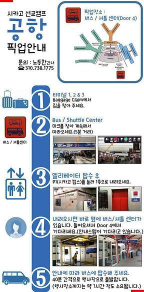 Shuttle Info (KR)