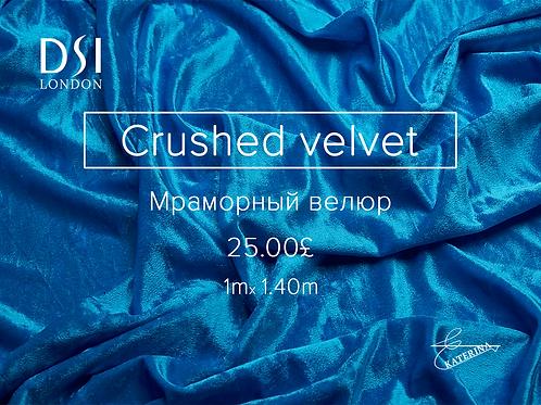 Мраморный велюр (Crushed velvet)