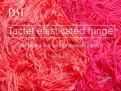 Бахрома на эластичной ленте (Tactel elasticated fringe) 30cm