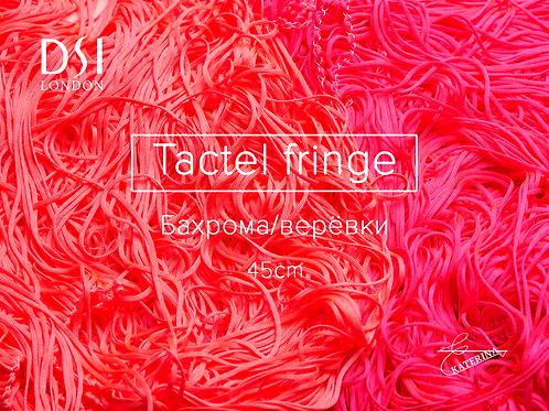 Бахрома/веревки (Tactel fringe) 45cm