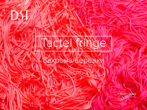 Бахрома/веревки (Tactel fringe) 15cm