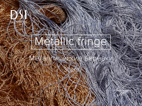 Металлические веревки (Metallic fringe) 30cm