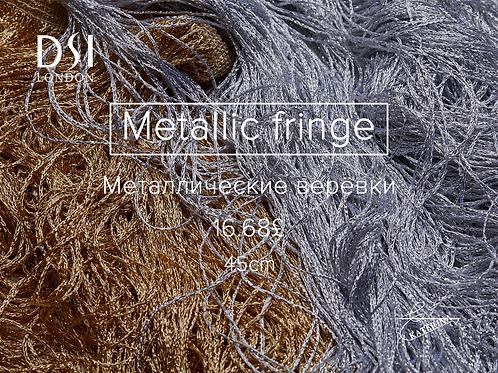 Металлические веревки (Metallic fringe) 45cm