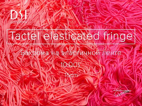Бахрома на эластичной ленте (Tactel elasticated fringe) 15cm