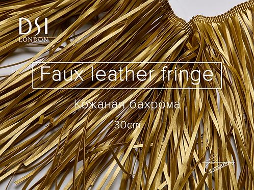 Кожаная бахрома (Faux leather fringe)