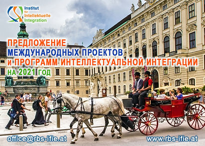 Proposal 2021 979х696 rus.jpg