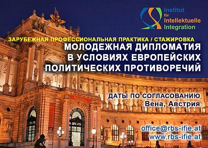 Youth diplomacy 979х696 _rus 2021.jpg